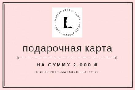 Подарочная карта на сумму 2000 руб Lauty: фото