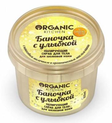 Скраб для тела сахарный полирующий Organic Kitchen