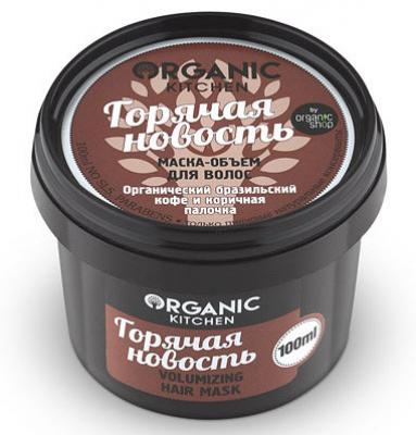 Маска-объем для волос Organic Kitchen