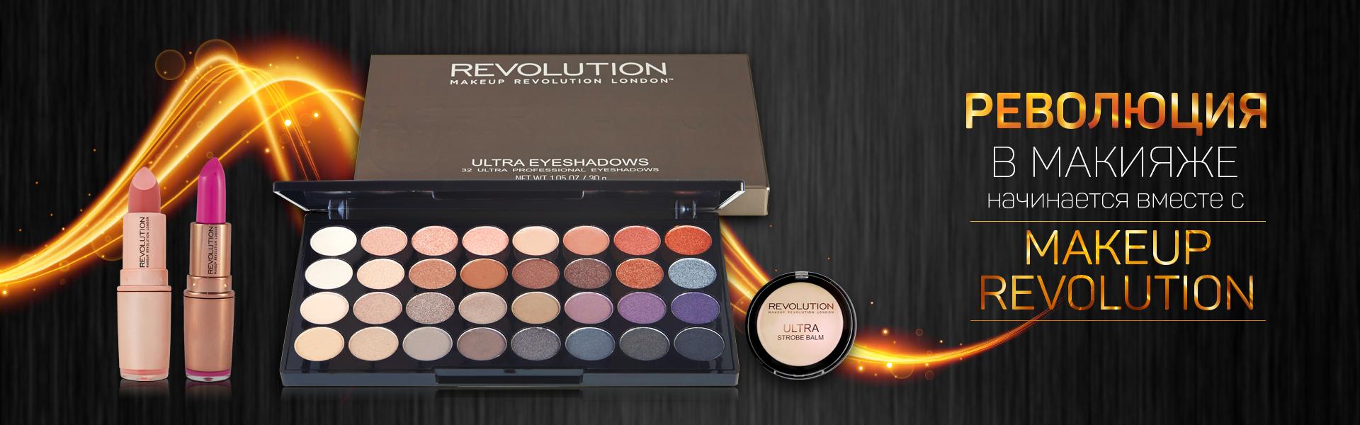 Революция макияжа начинается с Makeup Revolution